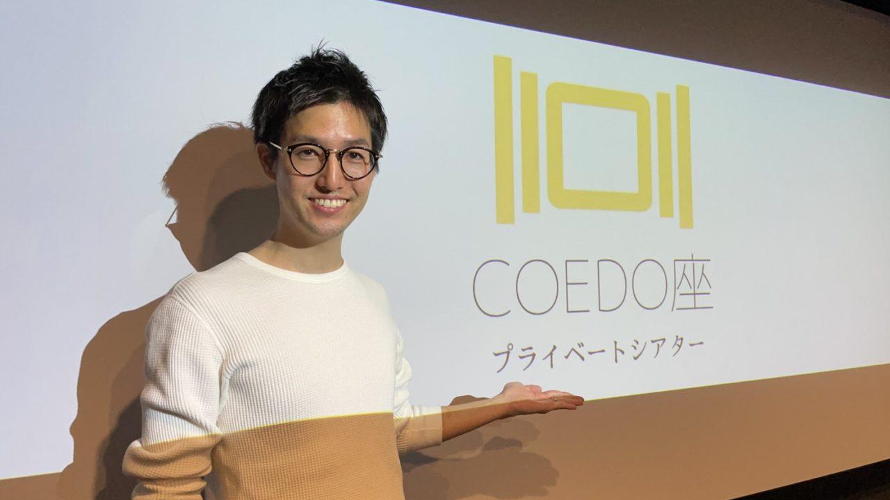 COEDO座