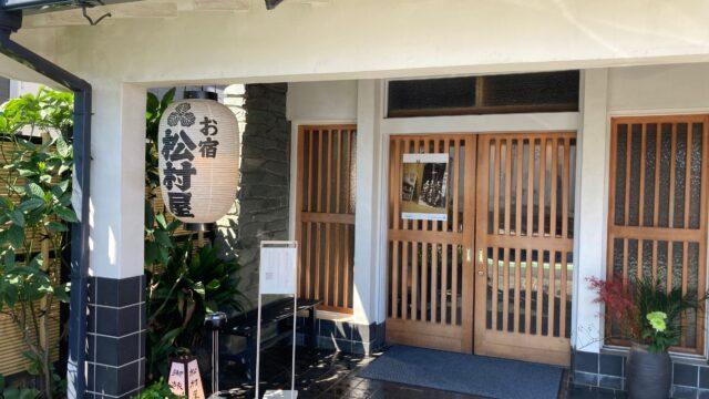 松村屋旅館 小江戸川越
